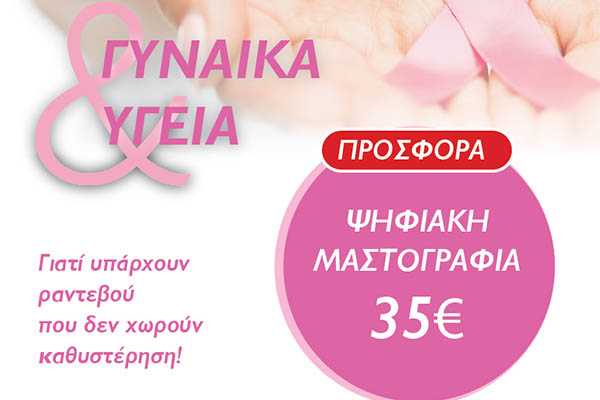 psifiaki-mastografia-35euro-offer